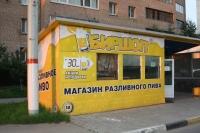 Магазин 16.2 кв.м