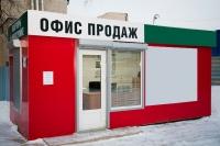 Мобильный офис 23.2 кв.м.