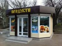 Торговый павильон 20 м.кв