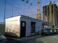 Мобильный офис 20 кв.м (5х4х2.8м)